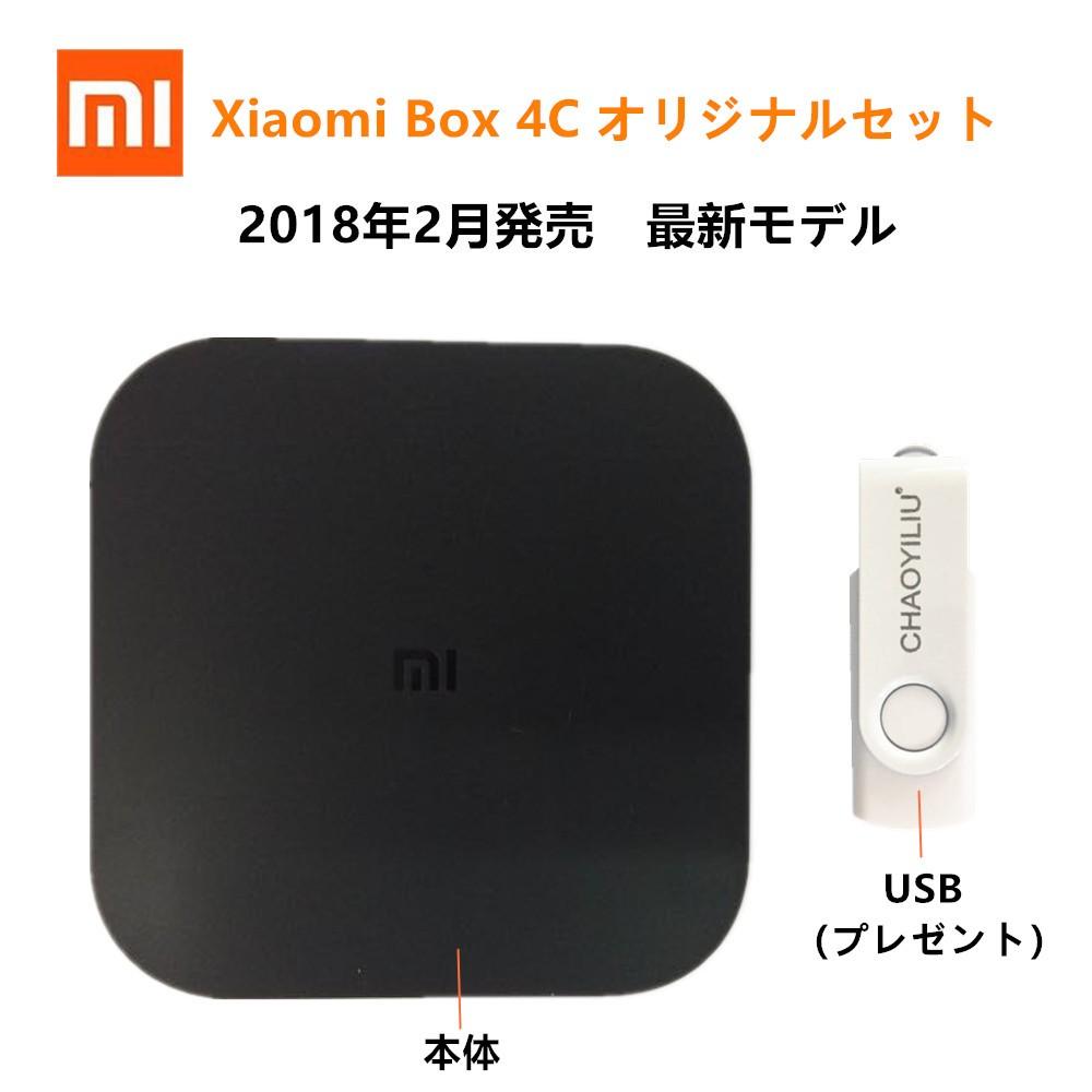 Xiaomi Box 4C オリジナルセット