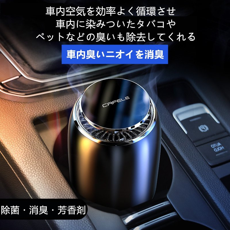 車内空気を効率よく循環させ,車内に染み付いたタバコやペットなどの匂いも除去してくれる