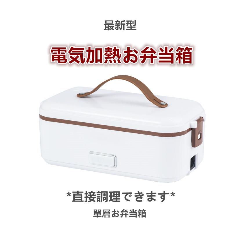 最新型電気加熱お弁当箱